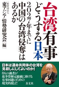 台湾有事 どうする日本