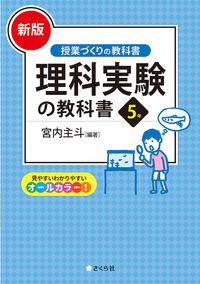 [新版]理科実験の教科書5年