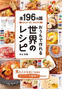 おうちで作れる世界のレシピ / 全196ヵ国