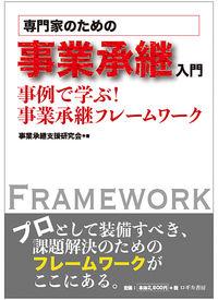 専門家のための事業承継入門 事例で学ぶ!事業承継フレームワーク