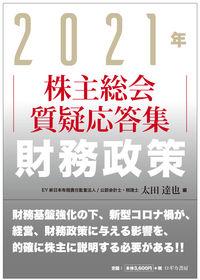2021年 株主総会質疑応答集 財務政策