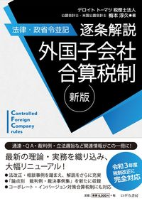 新版【法律・政省令並記】逐条解説 外国子会社合算税制