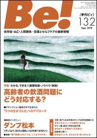 Be![季刊ビィ] 132号 / 依存症・AC・人間関係・・・回復とセルフケアの最新情報