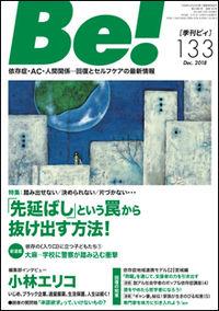 Be![季刊ビィ] 133号 / 依存症・AC・人間関係・・・回復とセルフケアの最新情報