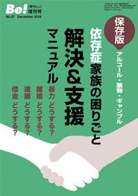 季刊ビィ!増刊号 27 依存症家族の困りごと 解決&支援マニュアル