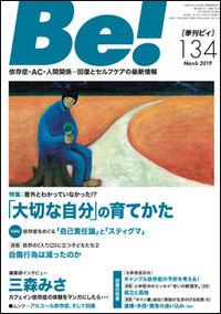 Be![季刊ビィ] 134号 / 依存症・AC・人間関係・・・回復とセルフケアの最新情報