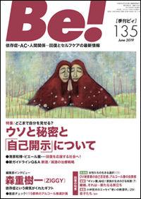季刊ビィ! 135号