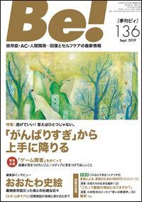Be![季刊ビィ] 136号 / 依存症・AC・人間関係・・・回復とセルフケアの最新情報
