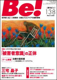 Be![季刊ビィ] 138号 / 依存症・AC・人間関係・・・回復とセルフケアの最新情報