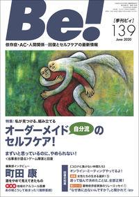 Be![季刊ビィ] 139号 / 依存症・AC・人間関係・・・回復とセルフケアの最新情報