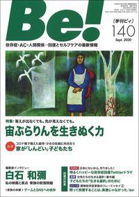 Be![季刊ビィ] 140号 / 依存症・AC・人間関係・・・回復とセルフケアの最新情報