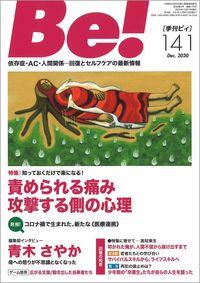 Be![季刊ビィ] 141号 / 依存症・AC・人間関係・・・回復とセルフケアの最新情報