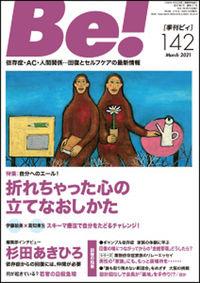 Be![季刊ビィ] 142号 / 依存症・AC・人間関係・・・回復とセルフケアの最新情報