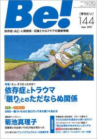 季刊ビィ! 144号
