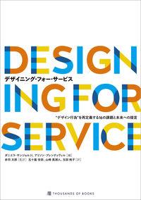 """デザイニング・フォー・サービス / """"デザイン行為""""を再定義する16の課題と未来への提言"""
