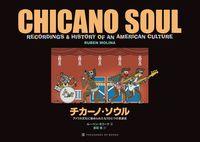 チカーノ・ソウル アメリカ文化に秘められたもうひとつの音楽史