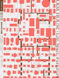 織田邸 家具・生活・空間 / 世界一の家具コレクションがつくり出す、小さな場の連なりとしての住宅