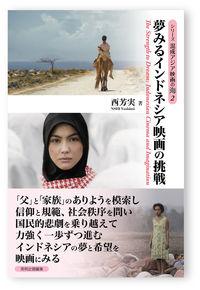 夢みるインドネシア映画の挑戦
