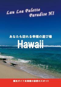 Lau Lea Palette Paradise HI あなたも訪れる幸福の遊び場ハワイ