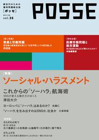 POSSE vol.36 / 新世代のための雇用問題総合誌