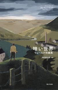 暗い世界 ウェールズ短編集