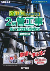 令和2年度 分野別 問題解説集 2級管工事施工管理技術検定 実地試験