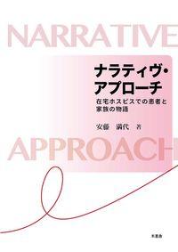 ナラティヴ・アプローチ 在宅ホスピスでの患者と家族の物語  Narrative approach