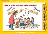 ソーシャルスキルトレーニング絵カード-連続絵カード 幼年版8
