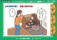 ソーシャルスキルトレーニング絵カード-連続絵カード 小学生高学年版1
