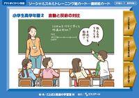 ソーシャルスキルトレーニング絵カード-連続絵カード 小学生高学年版2