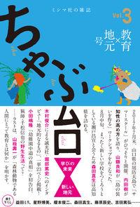 ちゃぶ台 Vol.3 / ミシマ社の雑誌