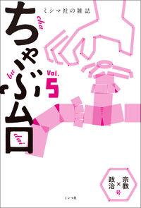 ミシマ社の雑誌 ちゃぶ台Vol.5 「宗教×政治」号