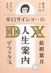 辛口サイショ―の人生案内DX