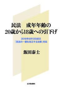 民法 成年年齢の20歳から18歳への引下げー2018年6月13日成立「民法の一部を改正する法律」対応