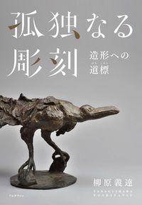 孤独なる彫刻──造形への道標