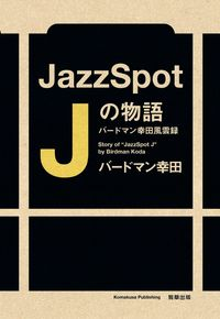 Jazz Spot Jの物語 / バードマン幸田風雲録