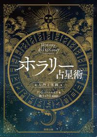 ホラリー占星術 / 入門と実践
