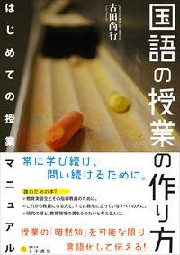 第2回 文学通信『国語の授業の作り方』古田尚行