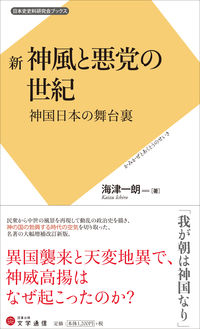 新 神風と悪党の世紀 神国日本の舞台裏
