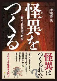 怪異をつくる 日本近世怪異文化史
