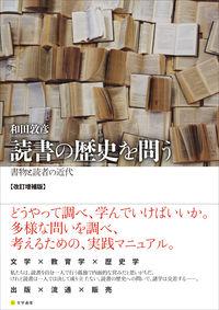 読書の歴史を問う