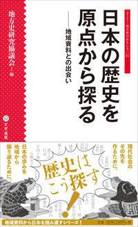 日本の歴史を原点から探る