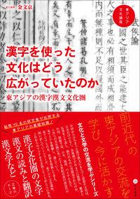 漢字を使った文化はどう広がっていたのか