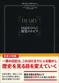 REKIHAKU 特集・日記がひらく歴史のトビラ