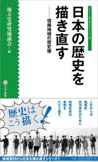日本の歴史を描き直す 信越地域の歴史像