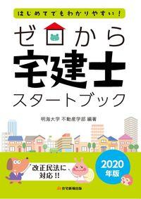 2020年版 ゼロから宅建士スタートブック