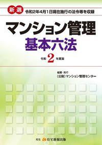 令和2年度版 新選マンション管理基本六法