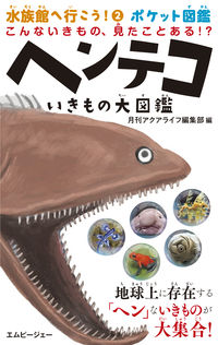 ヘンテコいきもの大図鑑