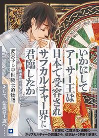 いかにしてアーサー王は日本で受容されサブカルチャー界に君臨したか〈ランスロット版〉