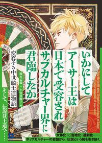 いかにしてアーサー王は日本で受容されサブカルチャー界に君臨したか〈ガウェイン版〉